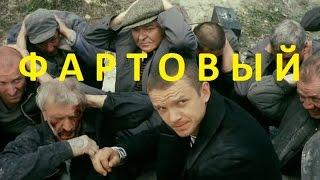 ФАРТОВЫЙ  Боевик Криминал Военный  ФИЛЬМЫ HD