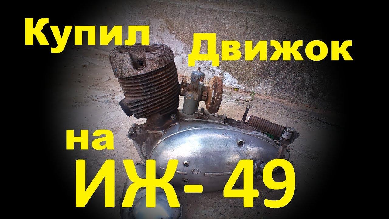 Иж-49 — дорожный мотоцикл среднего класса, предназначенный для езды по дорогам с разным покрытием в одиночку или с пассажиром. Выпускался ижевским машиностроительным заводом с 1951 по 1958 год. Кроме мотоциклов-одиночек, опытной партией выпускались машины с боковыми прицепами.
