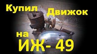 КУПИЛ на ИЖ-49 ДВИГАТЕЛЬ ПРОСТО БОМБА Abandoned motorcycle