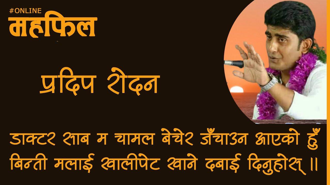 Pradip Rodan   Online Mahafil   अनलाइन महफिल । प्रदिप राेदन   Setoparda