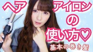 【サラッサラッ】綺麗に巻く方法!!【初心者必見】 thumbnail