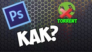 КАК СКАЧАТЬ (ADOBE PHOTOSHOP CS6) НЕ ТОРРЕНТ!