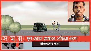 অটোরিকশায় তুলে কেড়ে নেয়া হয় সর্বস্ব ! | CNG Auto Rickshaw | Dhaka News