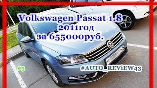Volkswagen Passat 1.8 обзор, тест,  2011год за 655000руб. продажа авто, город Киров