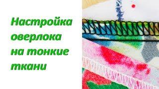 Як налаштувати оверлок на тонку тканину Шифон Супер софт Шовк