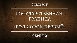 ГОСУДАРСТВЕННАЯ ГРАНИЦА | ФИЛЬМ 5 | ГОД СОРОК ПЕРВЫЙ | 2 СЕРИЯ