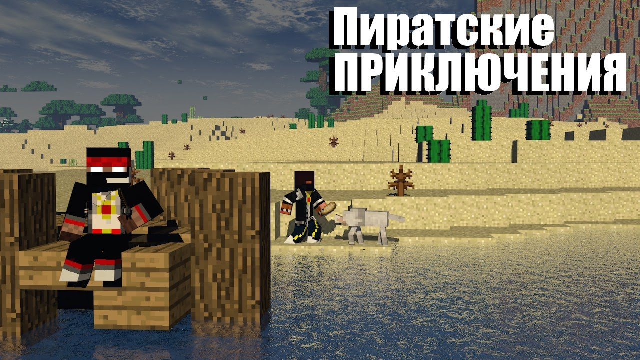 АПАСНЫЙ ГРИП [Пиратские приключения] - MINECRAFT
