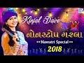 Kinjal Dave - Non Stop Garba 2018 | Navratri Special | RDC Gujarati