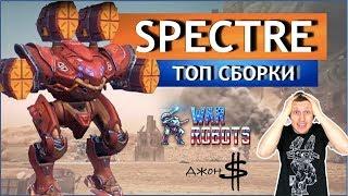 War Robots - Spectre MK2! ТОП сборки!