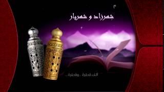 706c44571 ... عطر شهريار و شهرزاد من العربية للعود Shahryar & shahrzad From  Arabianoud ...