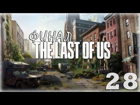 Смотреть прохождение игры The Last of Us. Серия 28 - У цикад. [ФИНАЛ]