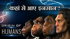 How Was Humans Born on Earth?How Life Started on Earth   Human Evolution   History of Earth in hindi