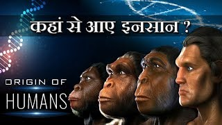 How Was Human Born on Earth? How Life Started on Earth | History of Earth in Hindi