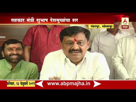 Pandharpur | Subhash Deshmukh's allegation against Sharad Pawar