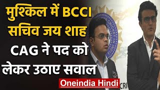 BCCI Secretary Jay Shah in trouble as CAG questions over his presence in top meeting  वनइंडिया हिंदी
