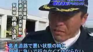 北海道警察本部 雪路でのドリフト訓練
