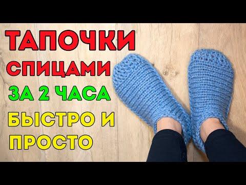 Видео урок вязание тапочек из толстой пряжей