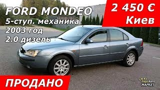 2450 € в Киеве.  FORD Mondeo, 2003, 2.0 дизель / EvroAvtoMarket