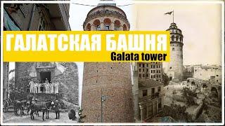 Галатская башня. Турция. Стамбул. Istambul galata tower