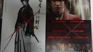 るろうに剣心 A 2012 映画チラシ 2012年8月25日公開 【映画鑑賞&グッズ...