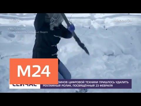 Магазин цифровой техники обвинили в пропаганде насилия из-за ролика к 23 февраля - Москва 24