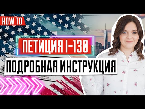 Как заполнить форму I-130 | Петиция на воссоединение семьи в США | Иммиграция в США 🇺🇸