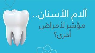 تصحيح المفاهيم الخاطئة | صحة الفم والأسنان