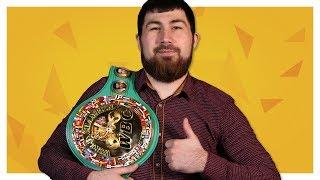 ЧЕМПИОНСКИЙ ПОЯС WBC ✔ И это ОБЗОР!!!