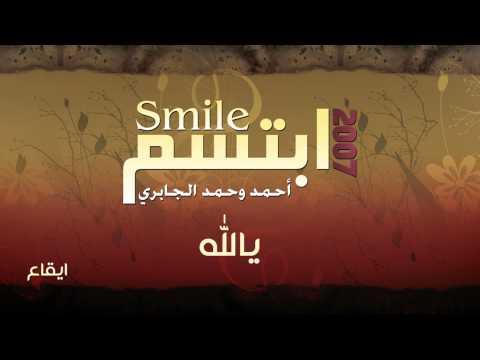 نشيد   يالله - أداء حمد الجابري - ايقاع
