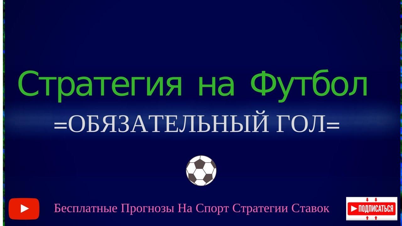 Прогнозы на футбол и стратегии ставок на спорт ставки на голоса на спорт