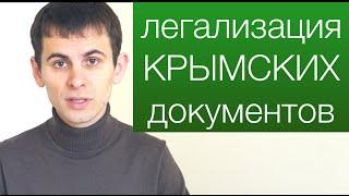 Легализация Крымских документов(Документы, полученные в Крыму до присоединения к России, можно легализовать двумя способами: Способ 1: Доку..., 2015-05-15T16:30:55.000Z)
