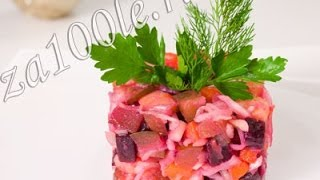 Винегрет- Наталья Ким(На странице http://za100le.ru/salad/vinegret.html Вас ждут подробные фото этого рецепта., 2014-02-20T14:16:06.000Z)