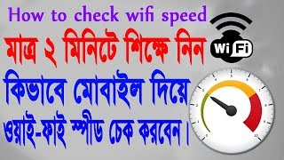 How to Check WiFi Speed | Best Apps 2018 | WiFi Internet Speed Checker