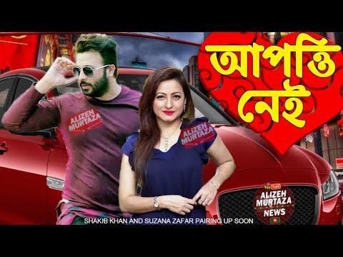 Shakib Khan এর অফারে আপত্তি নেই Suzana Zafar এর!   Shakib Khan News   Bangla Showbiz News   News