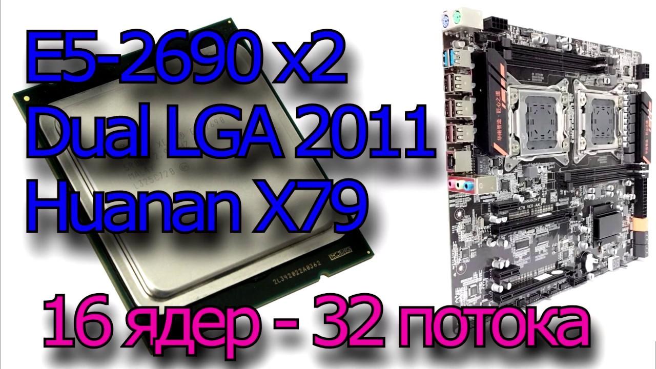 Huanan X79 HuananZhi x2 двухпроцессорная сборка на Xeon E5-2690 - озверительная мощь!