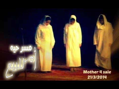مسرحيه عيد الأم ( أم للبيع )- كنيسة الشهيدة دميانه بالمحلة الكبرى