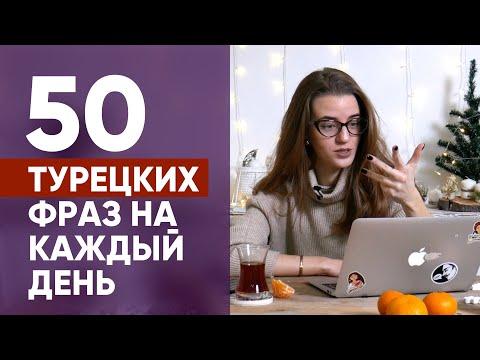 Заговори на турецком прямо сейчас: 50 турецких фраз на каждый день!