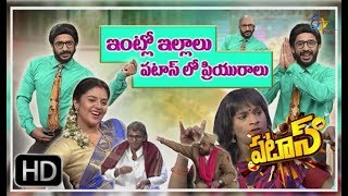 Patas | 24th February 2018 | Full Episode 697 |intlo illalu vantintlo priyuralu spoof| ETV Plus