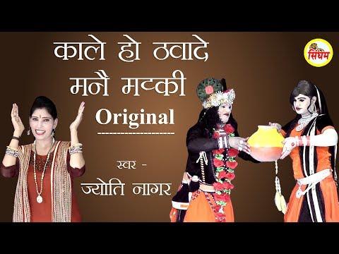Original काले हो ठवादे मनै मटकी - Jyoti Nagar - Superhit Radha Krishan Bhajan - Singham Bhakti