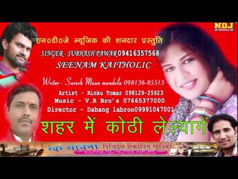 New Haryanvi Song 2016 | पिया रकम कमा ले ने मोटी । kothi | Latest Song 2016 | NDJ Music