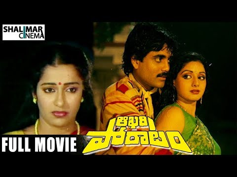 Aakhari Poratam Telugu Full Length Movie || Akkineni Nagarjuna, Sridevi, Suhasini thumbnail