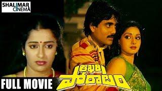 Aakhari Poratam Telugu Full Length Movie || Akkineni Nagarjuna, Sridevi, Suhasini