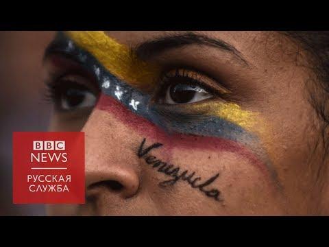 Венесуэла: переворот или законная смена власти?