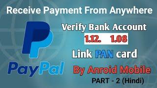 Wie Sie einen paypal account erstellen l stellen Sie sicher, Bankkonto mit geringen Mengen l-link pan card paypal