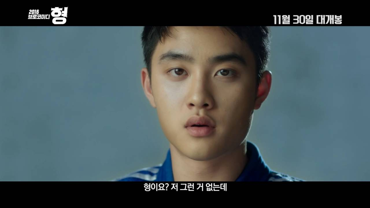 Image result for d.o hyung movie