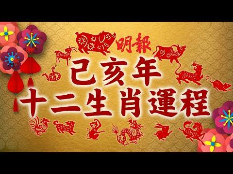 伍子明師傅 2019己亥豬年12生肖運程 | MING PAO CANADA | MING PAO TORONTO