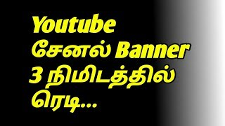 How To Create Channel Banner on YouTube In Tamil