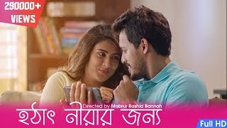 Hothat Neerar Jonno | Mabrur Rashid Bannah | Mehzabien | Irfan Sajjad | Bangla Natok