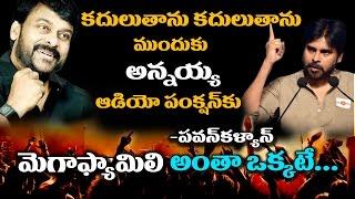 Pawan Kalyan To Attend Khaidi No 150 Movie Audio Launch? | అన్నయ్య ఆడియో పంక్షన్కు పవన్ కళ్యాణ్