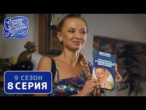 Однажды под Полтавой. Прогрессивная мама - 9 сезон, 8 серия | Сериалы 2020